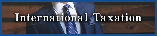 プロビタス税理士法人は国際税務に強い事務所です