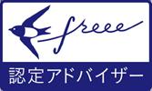 プロビタス税理士法人はfreeの認定アドバイザーです。