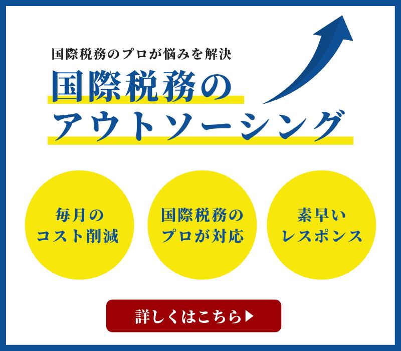 国際税務のアウトソーシングサービスのバナー